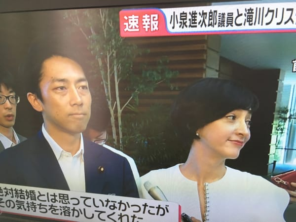 【ニュース速報】小泉進次郎衆院議員と滝川クリステルさんが妊娠&結婚へ