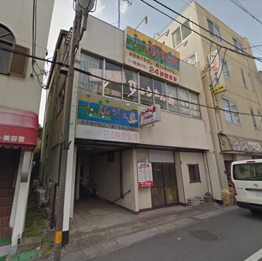 【ニュース】水戸市の認可外保育施設「ひょうたん島」で乳児2人が死亡していた