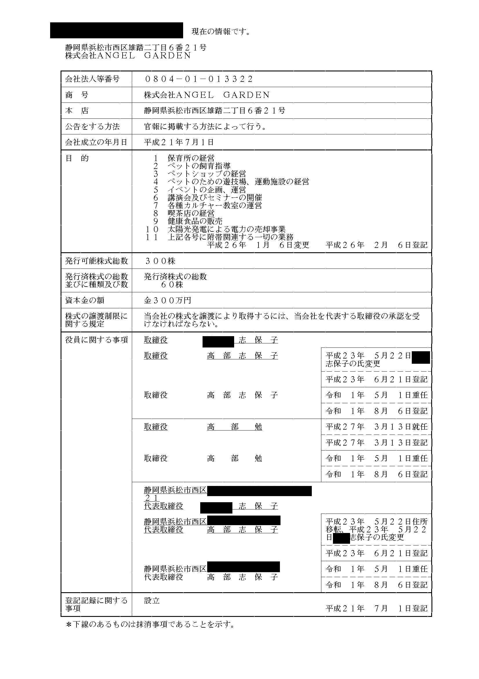 【ニュース】保育士ら18人が一斉退職へ メロディー保育園(浜松市)園長らのハラスメント訴え