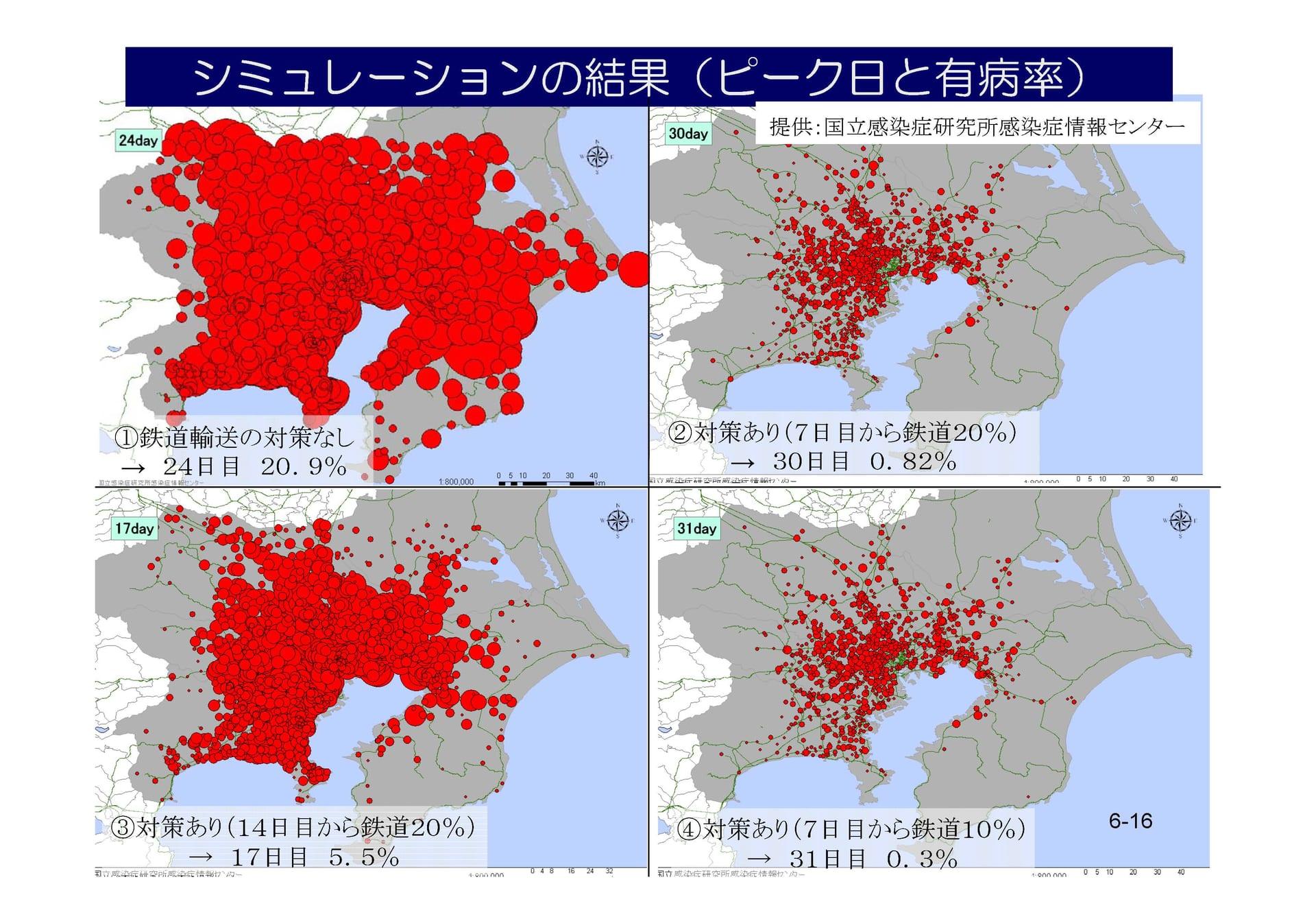 【新型肺炎・追記】感染者がネット書込み? 勤務する日本生命三田ビル等を消毒 満員電車から大規模流行するシミュレーションも