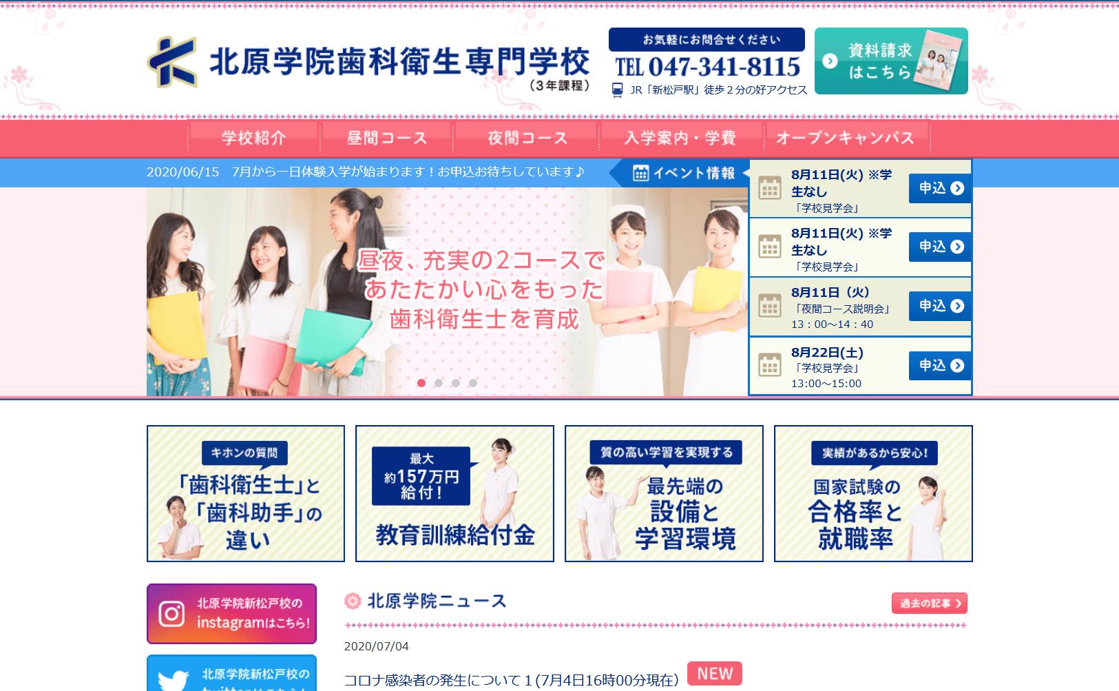 【ニュース】北原学院歯科衛生専門学校(千葉県松戸市)でクラスター、12人感染