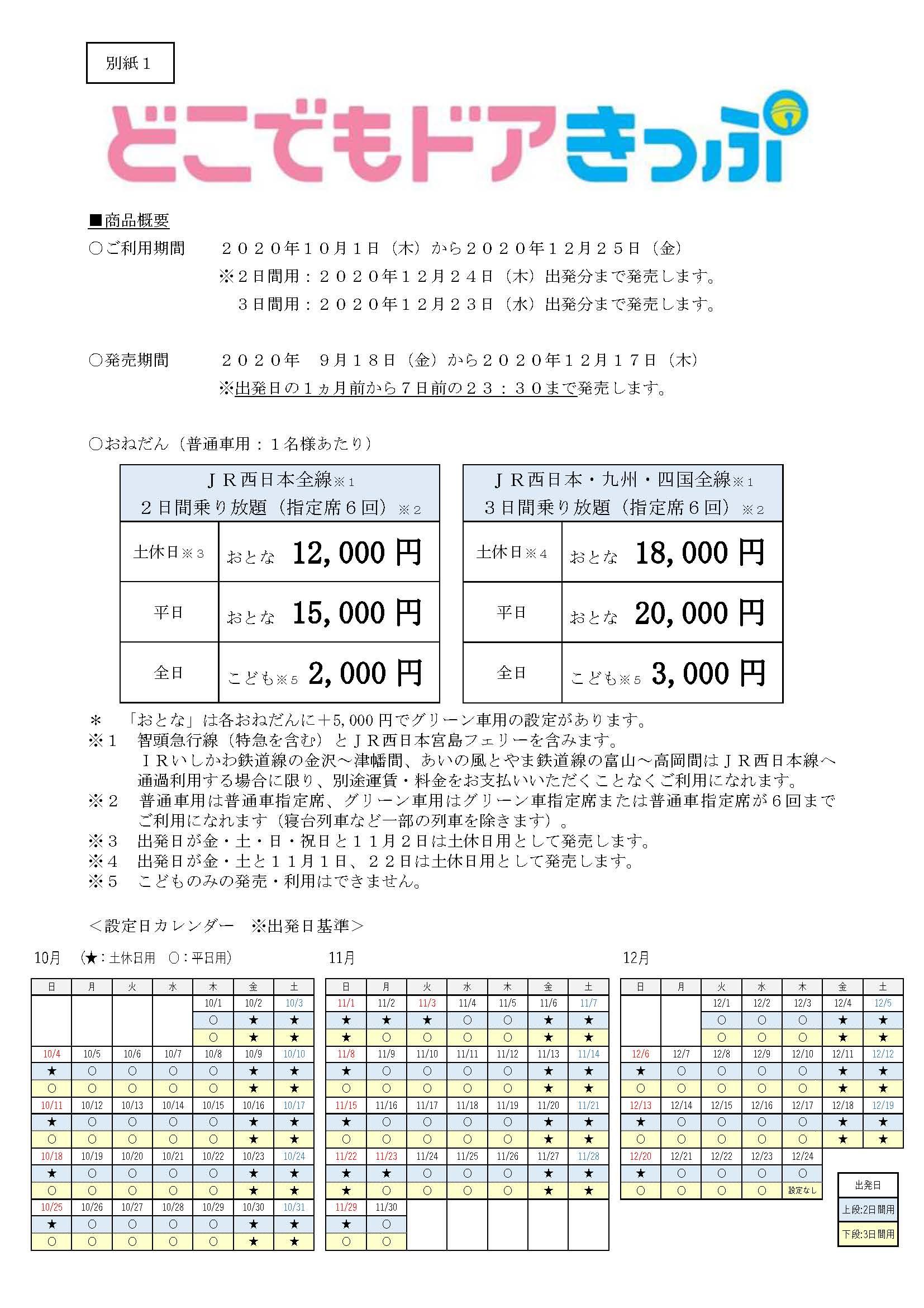 【おでかけ】 JR西日本・四国・九州の新幹線・特急が乗り放題「どこでもドアきっぷ」発売へ