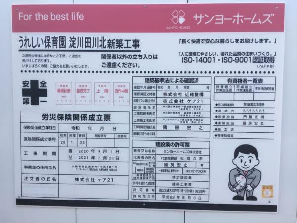 【2021年度新設保育所】(1)うれしい保育園淀川田川北